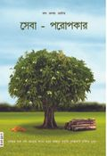 Right Understanding To Helping Others: Benevolence (In Bengali)