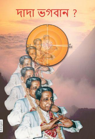 Autobiograpy Of Gnani Purush A.M.Patel (In Bengali)