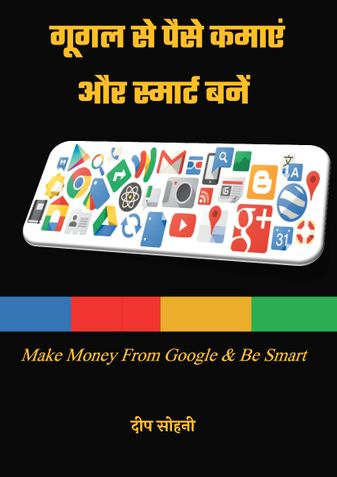 गूगल से पैसे कमाएं और स्मार्ट बनें (Make Money from Google and Be Smart)