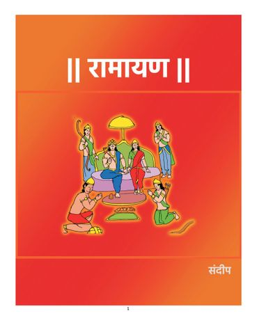 रामायण चित्रकथा