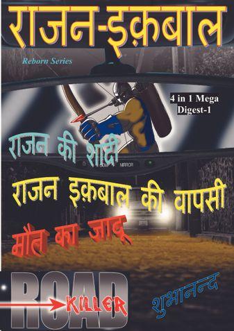 Rajan Iqbal 4 in 1 Mega Digest