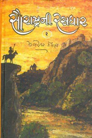 સૌરાષ્ટ્રની રસધાર ૨ ( Saurashtra Ni Rasdhar Vol.II )