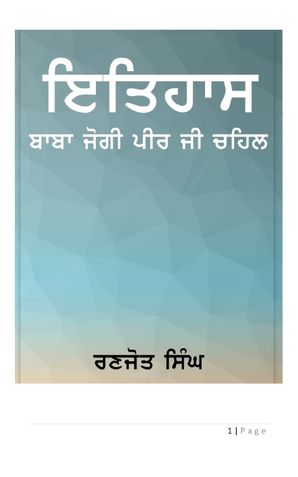 History of Baba Jogi Peer Ji Chahal