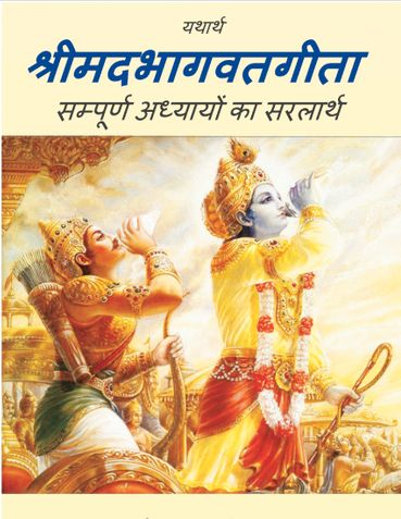 Shrimad Bhagwat Geeta in Hindi