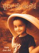 Suraj Ki Batloi