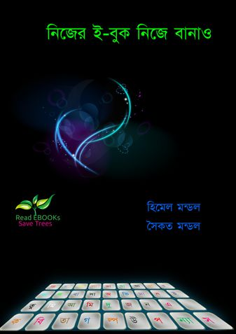 Make Your Own EBook (in Bengali)