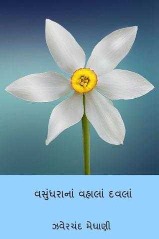 વસુંધરાનાં વહાલાં દવલાં ( Vasundharana Vahala Davla )