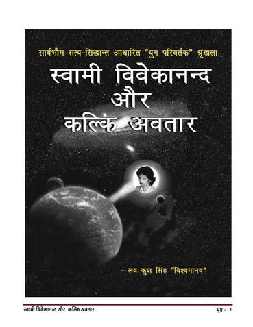 स्वामी विवेकानन्द और  कल्कि अवतार
