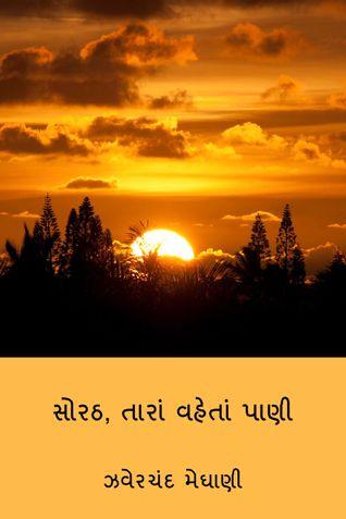 સોરઠ, તારાં વહેતાં પાણી ( Sorath, Tara Vaheta Pani )