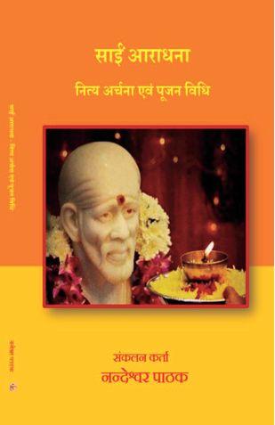 Sai Aradhana - Nitya Arcana Evam Pujana Vidhi