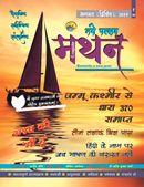 Naye Pallav Manthan  (Vol. 13)