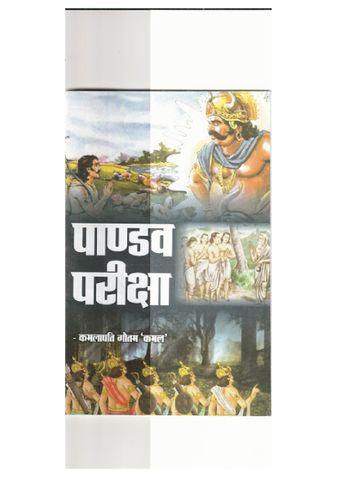 Pandav Pariksha (Khand Kavya)