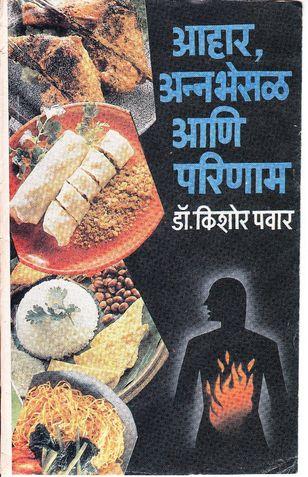 Ahar, ann bhesal Parinam