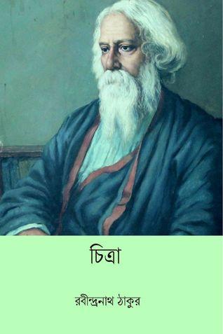 চিত্রা (Chitra)