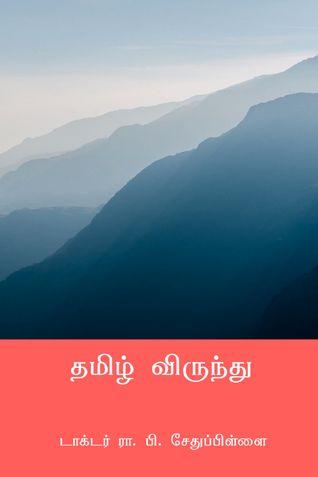 தமிழ் விருந்து ( Tamil Virunthu )