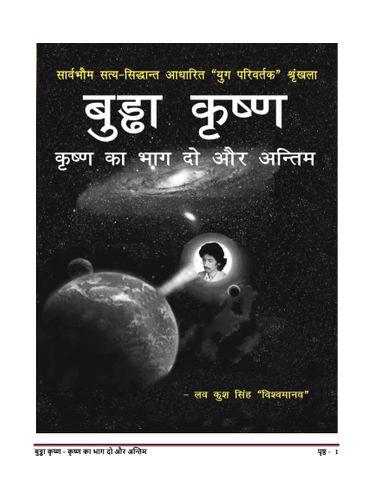 बुड्ढा कृष्ण - कृष्ण का भाग दो और अन्तिम