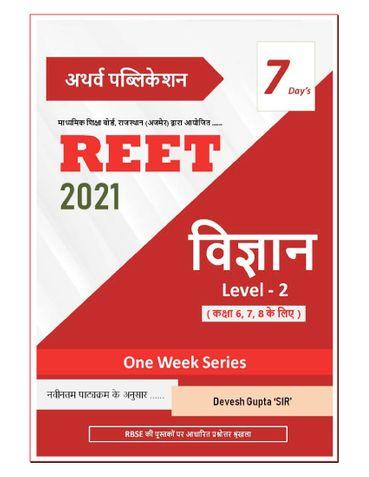 REET Science Level- 2 ( Class 6, 7, 8 )