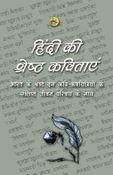 Hindi Ki Shreshtha Kavitayen