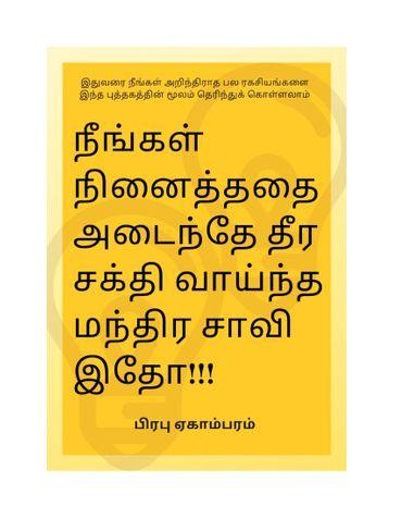 நீங்கள் நினைத்ததை அடைந்தே தீர, சக்தி வாய்ந்த மந்திர சாவி இதோ!!! (Tamil Edition)