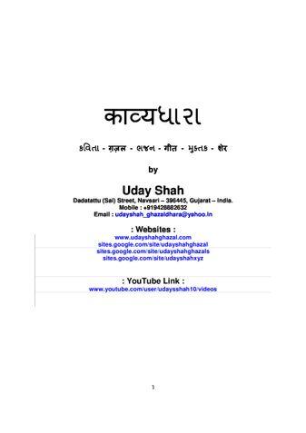 KavyaDhara (Kavita-Ghazal-Bhajan-Geet-Muktak-Sher)