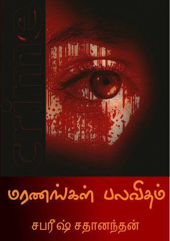 Maranangal Palavitham- Tamil
