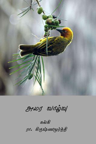 அமர வாழ்வு ( Amara Vazhvu )