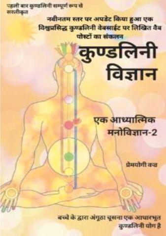 कुंडलिनी विज्ञान~एक आध्यात्मिक मनोविज्ञान~2