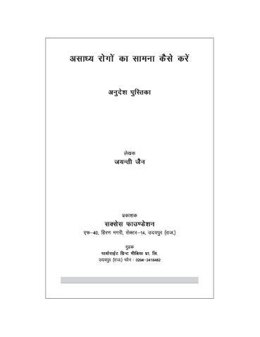 Aasadhya rogo ka samna kaise karen