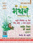 Naye Pallav Manthan  (Vol. 6)