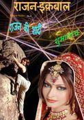 Rajan Iqbal - Rajan Ki Shadi
