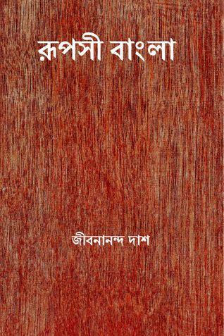 রূপসী বাংলা ( Rupasi Bangla ) ( Bengali Edition )