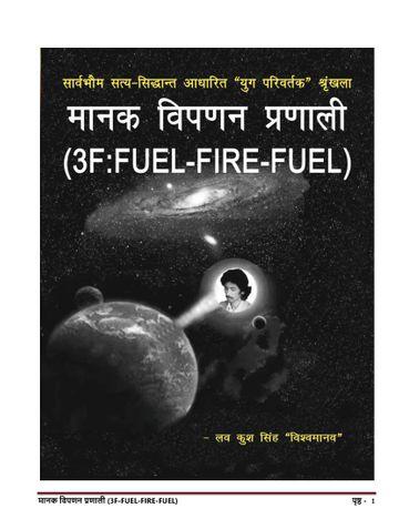 मानक विपणन प्रणाली (3F-FUEL-FIRE-FUEL)