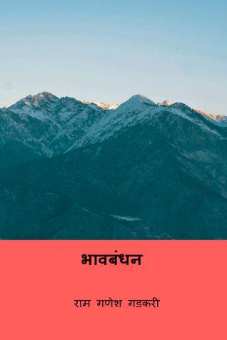 भावबंधन ( Bhava Bandhan )