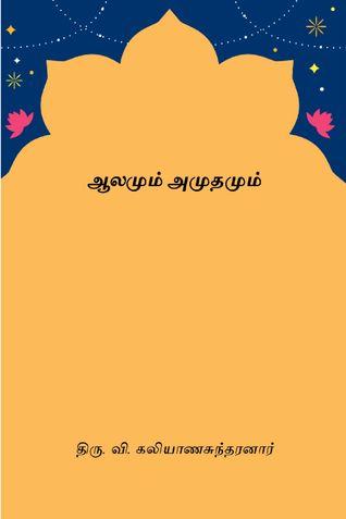 ஆலமும் அமுதமும் ( Aalamum Amutamum )