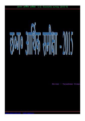 छग आर्थिक समीक्षा CG Economic survey 2015