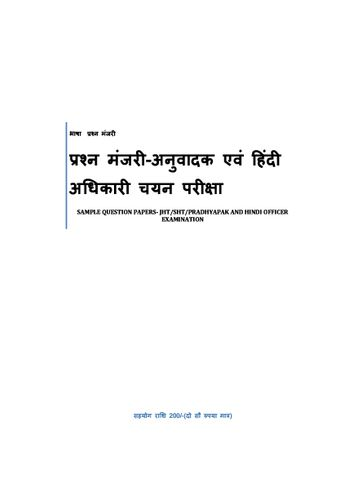 SSC HINDI TRANSLATOR AND Hindi Officers exam SAMPLE PAPERS