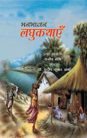Manbhavan Laghukathayen