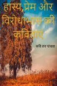 Hasya, Prem or Virodhabhas ki Kavitayen (हास्य, प्रेम और विरोधाभास की कविताएं)