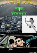 Rajan Iqbal - Road Killer