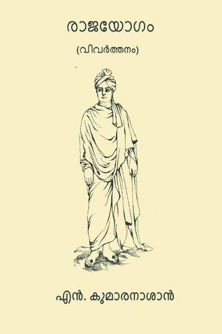 രാജയോഗം (Rajayogam)