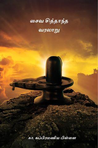 சைவ சித்தாந்த வரலாறு