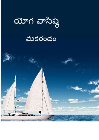 యోగవాసిష్ఠ మకరందం Yoga Vasishtha Makarandam