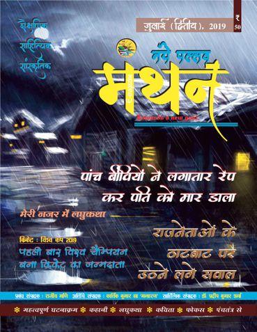 Naye Pallav Manthan  (Vol. 11)
