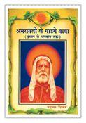 Amaravati Ke Gadgay Baba