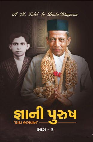 Gnani Purush - Part 3 (In Gujarati)