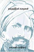 நவதந்திரக் கதைகள் ( Navathanthira Kathaigal  )