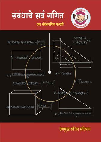 संबंधाचे सर्व गणित   [ The great method of Relation All Mathematics ]