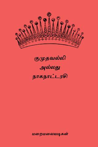 குமுதவல்லி அல்லது நாகநாட்டரசி ( Kumudavalli Alladhu Naganattarasi )