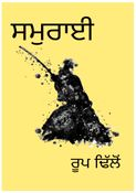 Samurai ਸਮੁਰਾਈ ਇੱਕ ਪੰਜਾਬੀ ਨਾਵਲ