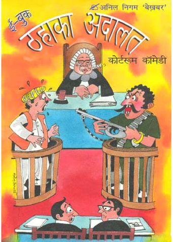 Thahaaka Adaalat